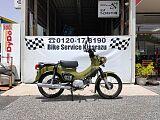 クロスカブ110/ホンダ 110cc 千葉県 バイクサービス木更津