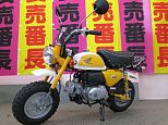 モンキー/ホンダ 50cc 東京都 志野サイクル