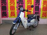 スーパーカブ110/ホンダ 110cc 東京都 志野サイクル