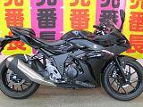 GSX250R/スズキ 250cc 東京都 志野サイクル