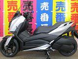 XMAX 250/ヤマハ 250cc 東京都 志野サイクル