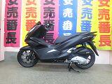 PCX150/ホンダ 150cc 東京都 志野サイクル