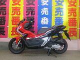 ADV150/ホンダ 150cc 東京都 志野サイクル