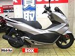 PCX150/ホンダ 150cc 東京都 バイカーズステーションソックス吉祥寺店