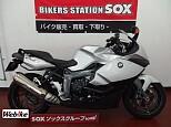 K1300S/BMW 1300cc 茨城県 バイク館SOX水戸店