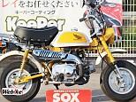 モンキー/ホンダ 50cc 茨城県 バイク館SOX水戸店
