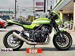 Z900RS/カワサキ 900cc 三重県 バイカーズステーションソックス四日市店