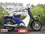 スーパーカブ110プロ/ホンダ 110cc 北海道 バイク館SOX札幌店