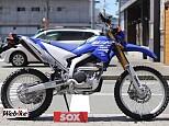 WR250R/ヤマハ 250cc 福岡県 バイカーズステーションソックス福岡店