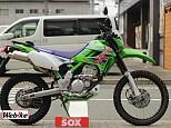 KLX250/カワサキ 250cc 福岡県 バイカーズステーションソックス福岡店
