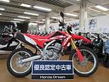 CRF250L/ホンダ 250cc 神奈川県 ユーメディア湘南