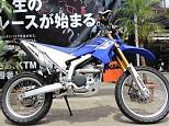 WR250R/ヤマハ 250cc 神奈川県 ユーメディア湘南