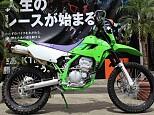 KLX250/カワサキ 250cc 神奈川県 オフロードワールド