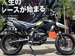 DトラッカーX/カワサキ 250cc 神奈川県 オフロードワールド