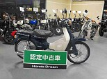 スーパーカブ50カスタム/ホンダ 50cc 神奈川県 ユーメディア 藤沢
