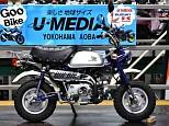 モンキー/ホンダ 50cc 神奈川県 ユーメディア横浜青葉