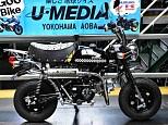 モンキー/ホンダ 50cc 神奈川県 ユーメディア 横浜青葉
