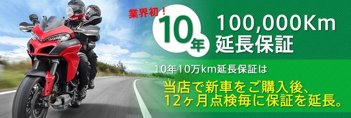 ☆10年10万キロ保証☆