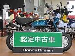 モンキー/ホンダ 50cc 神奈川県 ユーメディア相模原