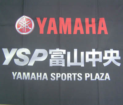 YSP富山中央