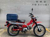 CT110 [ハンターカブ](逆輸入)/ホンダ 110cc 岐阜県 (有)バイクガレージミト
