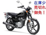 YB125SP/ヤマハ 125cc 静岡県 サイクルスポーツ加藤