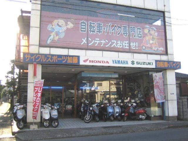 サイクルスポーツ加藤