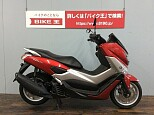 NMAX/ヤマハ 125cc 愛知県 バイク王 小牧店