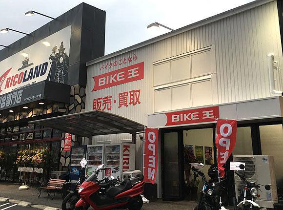 バイク王 小牧店