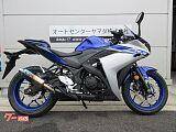 YZF-R3/ヤマハ 320cc 愛知県 オートセンターヤマダ 知立店