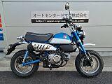 モンキー125/ホンダ 125cc 愛知県 オートセンターヤマダ 知立店