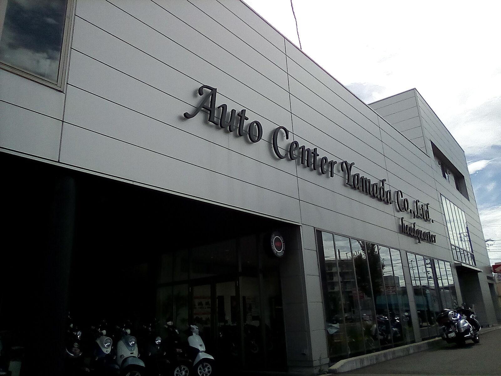 オートセンターヤマダ 知立店