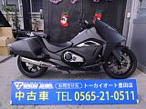 NM4-02/ホンダ 750cc 愛知県 東海オートトレーディング