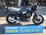 Z900RS/カワサキ 900cc 愛知県 東海オートトレーディング