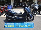 XMAX 250/ヤマハ 250cc 愛知県 東海オートトレーディング