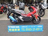ADV150/ホンダ 150cc 愛知県 東海オートトレーディング