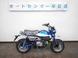 モンキー125/ホンダ 125cc 愛知県 オートセンター平針店