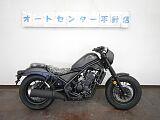 レブル 250/ホンダ 250cc 愛知県 オートセンター平針店