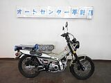CT125 ハンターカブ/ホンダ 125cc 愛知県 オートセンター平針店