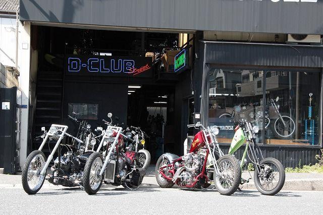 株式会社D-CLUB