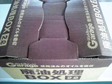 可燃物で廃棄出来る魔法のボックス
