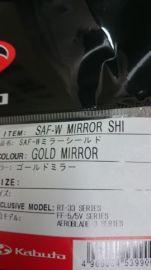 SAF-W シールド