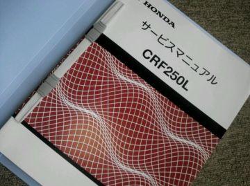 必読★HONDAサービスマニュアル