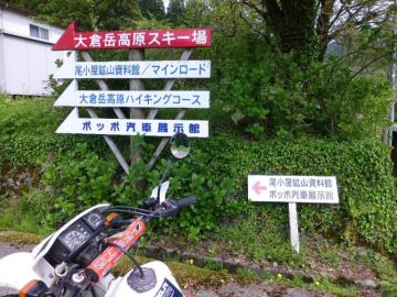 Ride with the wind | Webikeツーリング