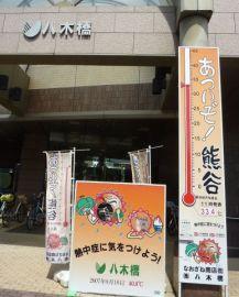 暑いぜ熊谷、熱いぜ埼玉...明治近代化遺産とB級グルメ(^o^) | Webikeツーリング
