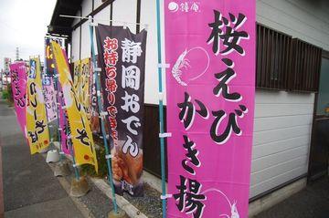 初!静岡おでん! & 横浜 GoProテスト撮影 | Webikeツーリング