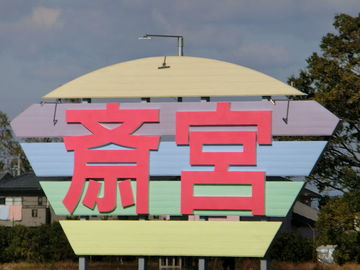 今年最後かなぁ~、明和町まで走ってきました。 | Webikeツーリング