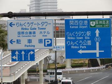 大阪観光案内 買い物と海鮮と夕日スポット   Webikeツーリング