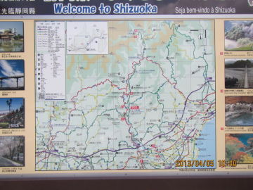 静岡県道の駅めぐり | Webikeツーリング