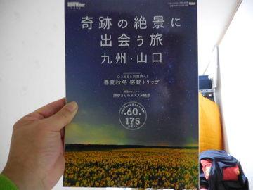 絶景を求めて西へ(唐津~波戸岬~呼子) | Webikeツーリング